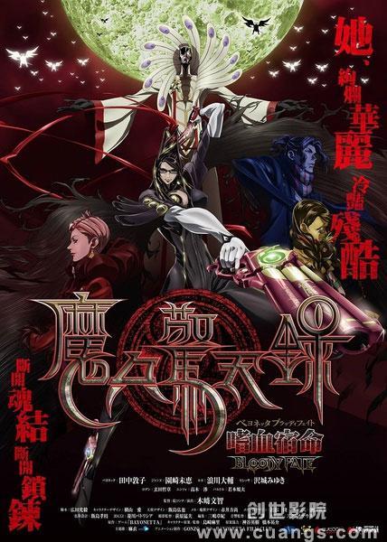 《猎天使魔女血色命运》1080P下载_高清电影下载