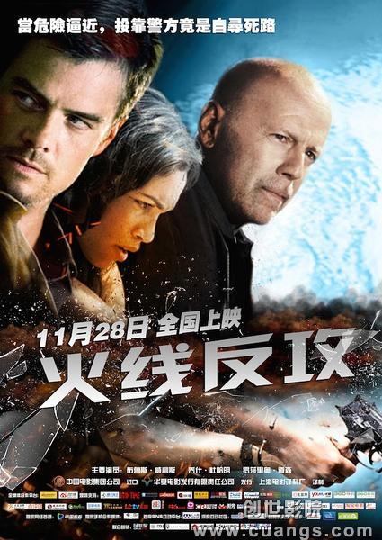 《火线反攻》电影 高清迅雷下载