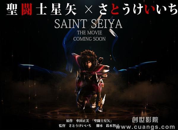 动画《圣斗士星矢:圣域传说》高清迅雷下载