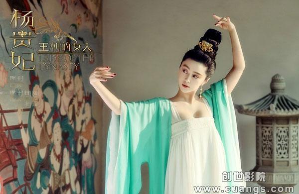 王朝的女人杨贵妃范冰冰